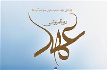 برگزاری دوره آموزشی «عهد» برای بازاندیشی در مبانی علوم انسانی