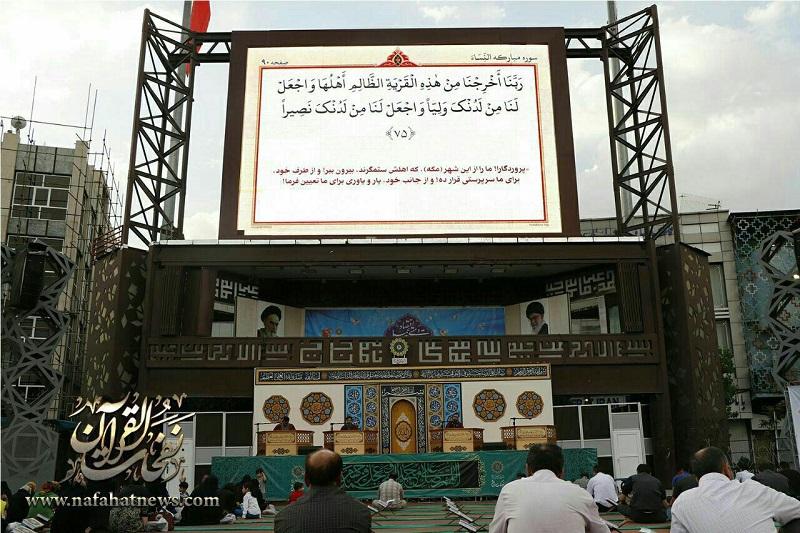 پردهنگارهای قرآنی صفحه به صفحه ویژه ماه رمضان