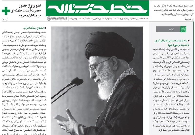 آماده باش برای جنگ احزاب در «خط حزبالله»