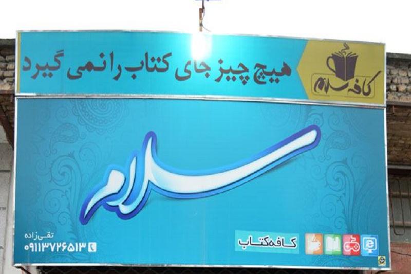 کافه کتاب «سلام»؛ پاتوق جبهه فرهنگی انقلاب در گنبدکاووس