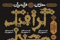 فراخوان گرافیکی محیطی شعار «کرامتنا الشهادة» منتشر شد