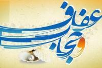 پخش جزئیات اجلاس عفاف و حجاب از شبکه افق