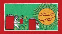 """اجحاف به کتابهای حوزه دفاع مقدس در طرح """"تابستانه کتاب"""" وزارت ارشاد/عدم استقبال از طرح """"تابستانه کتاب"""" در کتابفروشیها"""