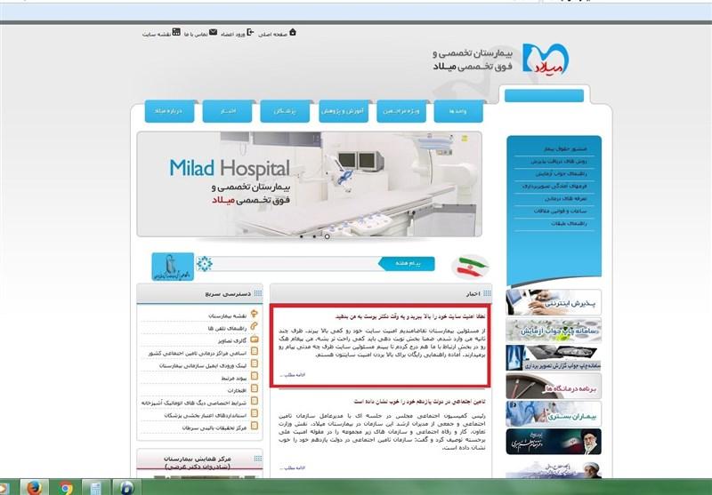 هک شدن سایت بیمارستان میلاد توسط یک بیمار + عکس