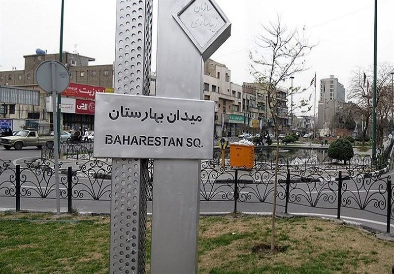 میدان بهارستان ثبت ملی شد