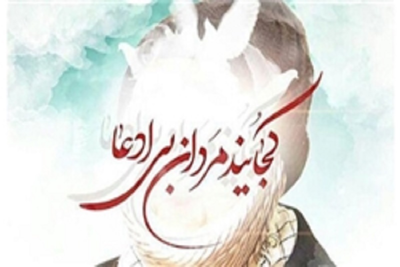 «بابا رجب» نجومیبگیرها را حلال نکن+تصاویر