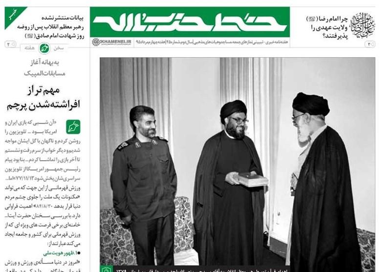 «نصر من الله» در خط حزبالله