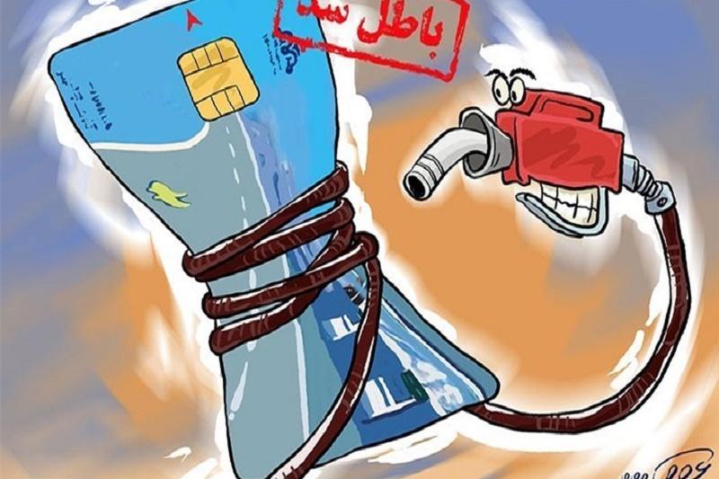 حذف کارت سوخت یعنی دامن زدن به قاچاق بنزین