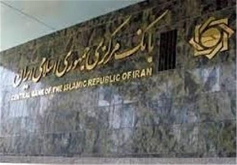 افتتاح حساب بانک مرکزی ایران در اگزیم بانک چین