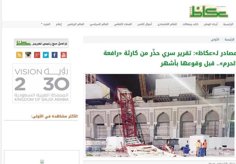 افشای جزئیات گزارش سری درباره سقوط جرثقیل در مسجدالحرام