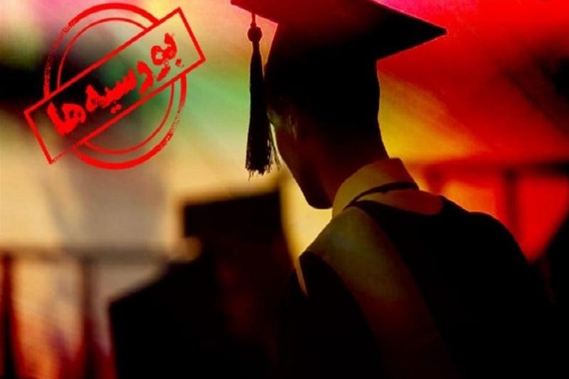 عدم جایابی بورسیهها در دانشگاهها گویای ادعای خلاف واقع وزارت علوم است