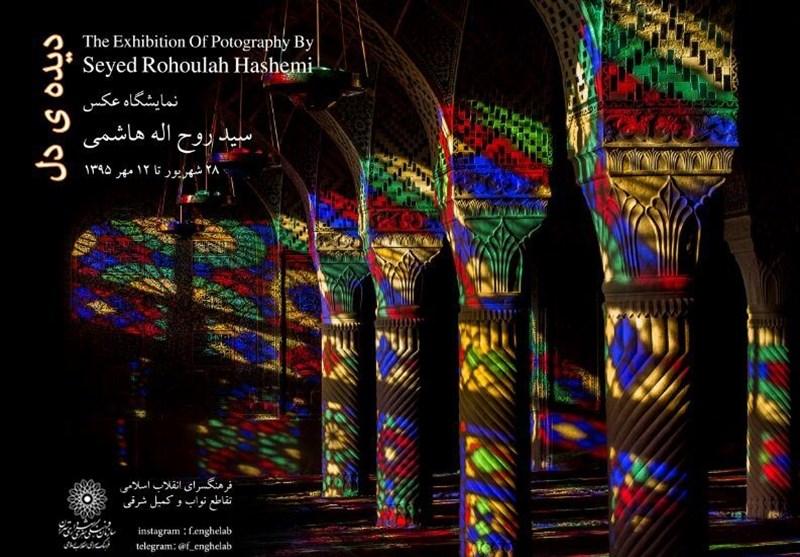 رونمایی از اثر متفاوت قرآنی در نمایشگاه «دیده دل»