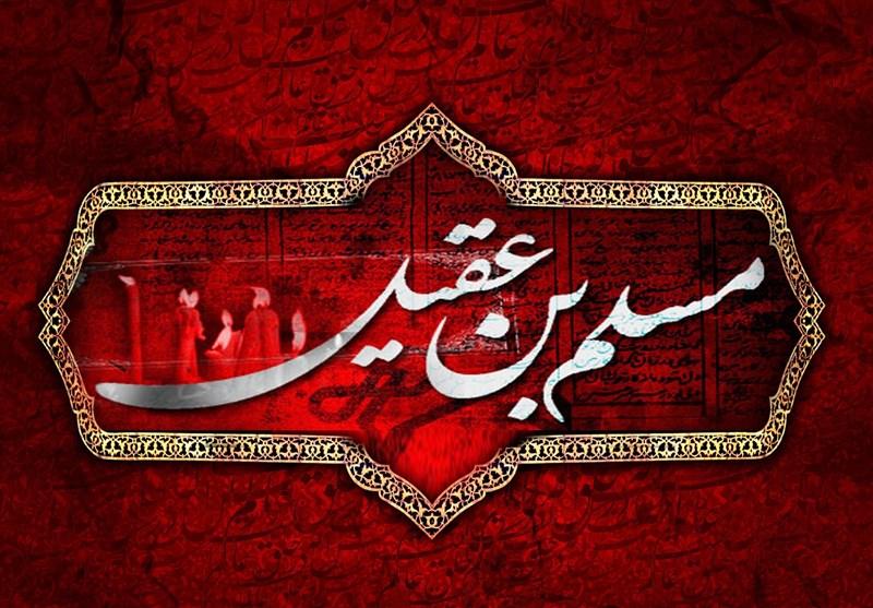 اشعار ویژه شهادت حضرت مسلم علیهالسلام