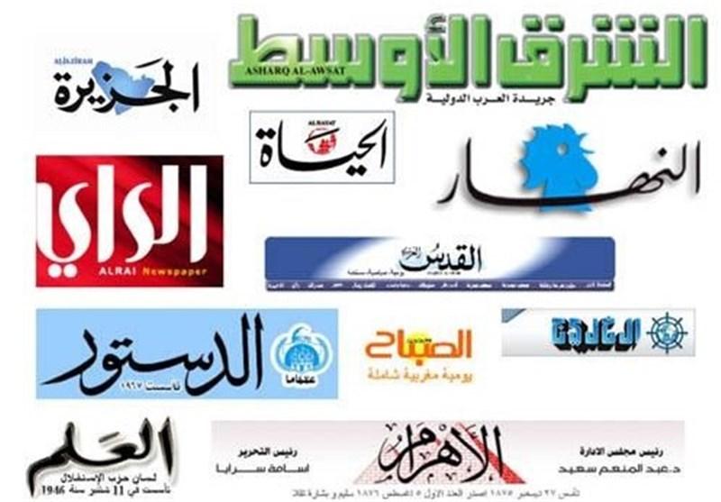 مهمترین عناوین امروز روزنامههای عربی