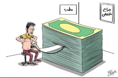 کاریکاتور: درآمد ۱۹۰ میلیون تومانی پزشکان دولتی