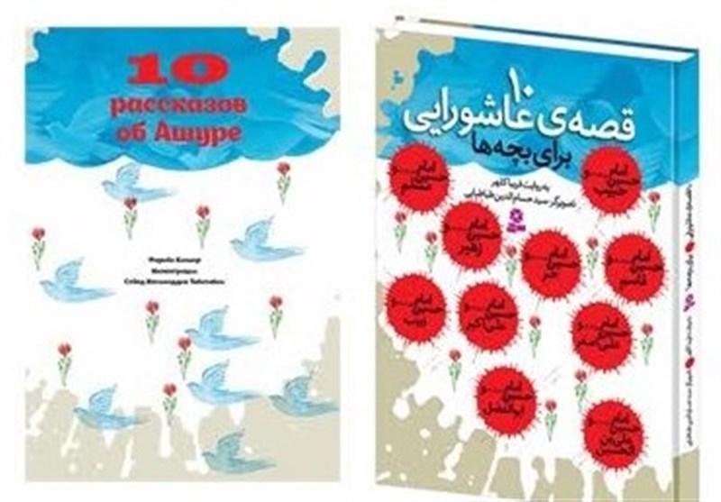 ترجمه «۱۰ قصه عاشورایی» برای کودکان روسیه