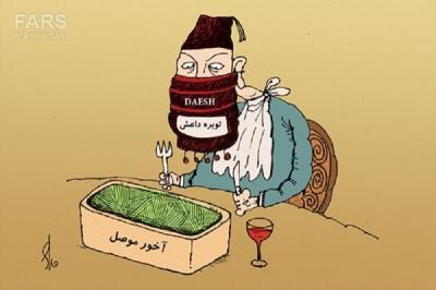 کاریکاتور: مواضع دوگانه اردوغان در برابر داعش و سوریه