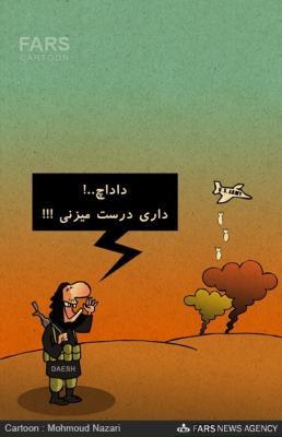 کاریکاتور: آمریکا بار دیگر مواضع ارتش عراق را بمباران کرد