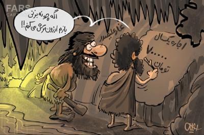کاریکاتور: اجاره میراث ملی به سبک دوران غارنشینی!
