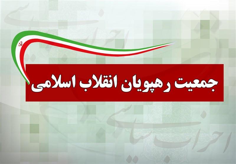 چهارمین کنگره جمعیت رهپویان انقلاب اسلامی برگزار شد