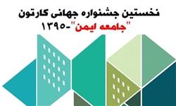 فراخوان نخستین جشنواره جهانی کارتون «جامعه ایمن»/ مهلت ارسال اثر تا ۵ اسفند