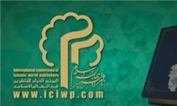 چگونگی فعالیت «اتحادیه ناشران جهان اسلام» در ابهام