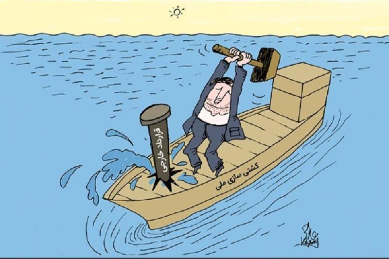 کاریکاتور:قرارداد دولت برای خرید 8 کشتی جدید از کره جنوبی