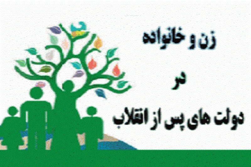 دولت روحانی مجری خواسته های فمینیستی نهادهای بین المللی/ پشت پرده واژه «عدالت جنسیتی» در سند توسعه ششم