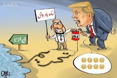کاریکاتور: دوباره می سوزمت وطن!