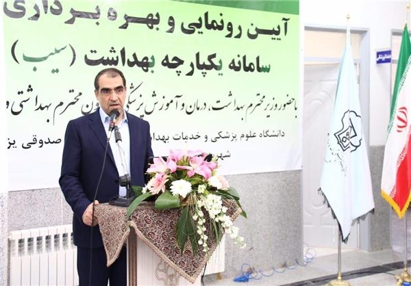 اطلاعات محرمانه 50 میلیون ایرانی در معرض سوء استفاده/ ضعف امنیتی در سامانه سیب وزارت بهداشت