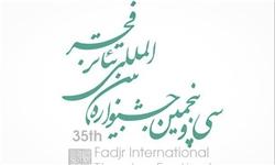 معرفی آثار برگزیده بخش مرور تئاتر فجر