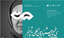 رد پای مهمانان ناخوانده در بخش مهمان جشنواره تئاتر فجر