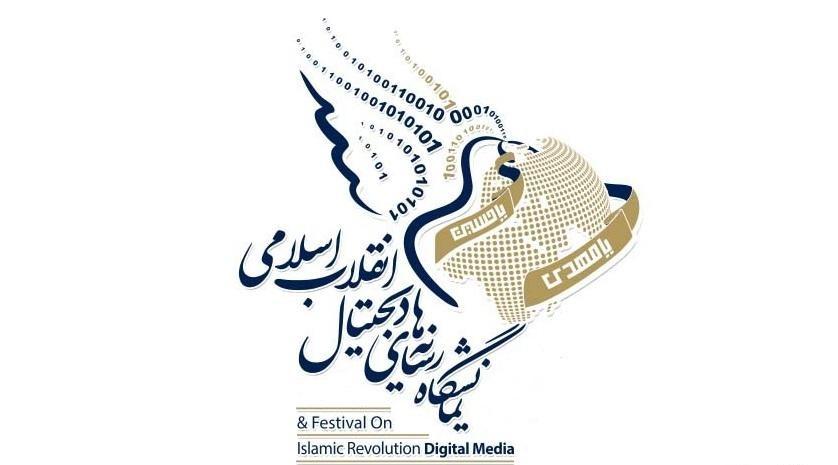 رسانههای دیجیتال انقلاب اسلامی، نمایشگاه تولیدات جناح فرهنگی مومن برای حمایت و دفاع از اعتقادات پاک خانواده ایرانی/فعالیت گروههای مردمی در حوزه رسانههای دیجیتال چگونه فراگیر شد؟
