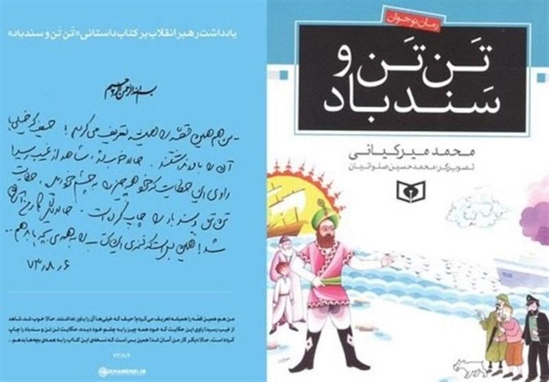استقبال عربزبانها از کتابی مزین به تقریظ رهبر انقلاب