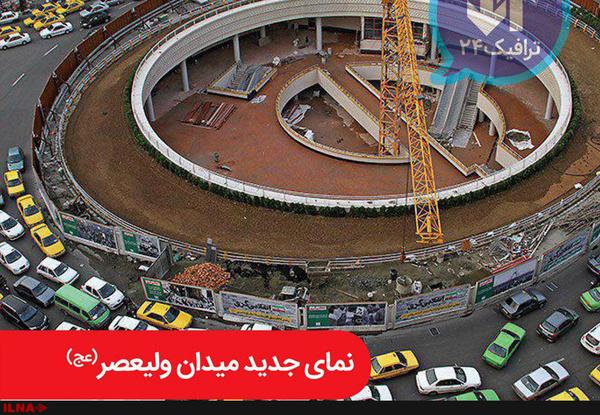 تصاویر: نمای جدید میدان ۷ طبقه ولیعصر تهران