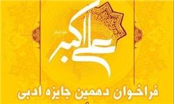 فراخوان دهمین دوره جایزه ادبی حضرت علیاکبر (ع) منتشر شد
