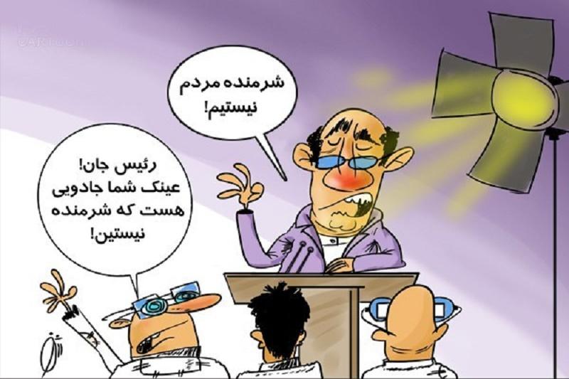 کاریکاتور: عینک جادویی ...!