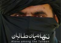 مستند یک جوان ایرانی،پای طالبان را به آمریکا باز کرد/«تنها میان طالبان» چه چیزی از این گروه پرحاشیه را روایت میکند؟