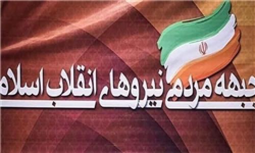 مذاکره اعضای شورای مرکزی جبهه مردمی با نامزدهای انتخابات و علمای قم