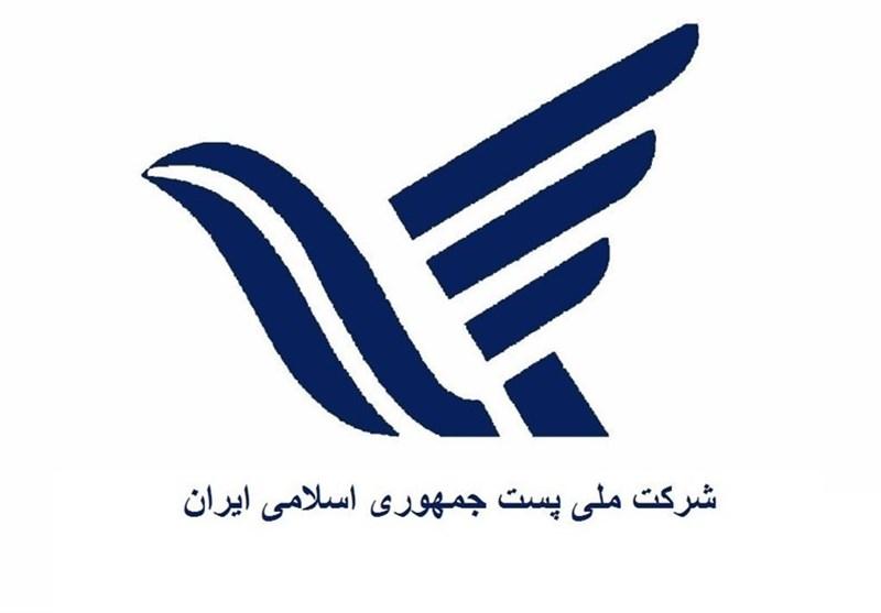 تشکیل پرونده تعزیراتی برای «شرکت پست»