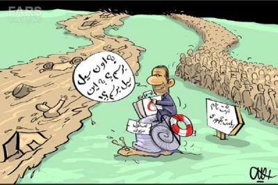 کاریکاتور : خیز دولت به سمت سیل!