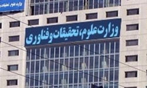 گم شدن وزارت علوم در بلبشوی انتخابات و تلقین بزرگتر بودن 597 از 714