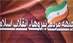 اعتراض جبهه مردمی نیروهای انقلاب به حمایت جانبدارانه رسانهملی از نامزد دولت