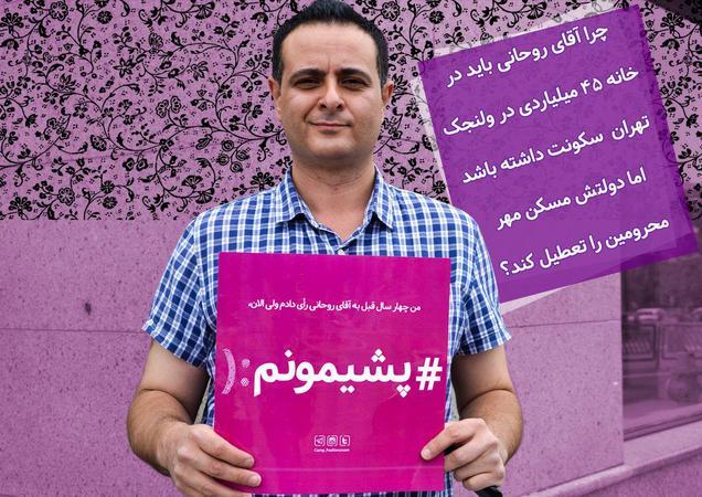 تصاویر: کمپین پشیمانی از رای به روحانی در فضای مجازی