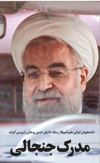موج تخریبی جدید ضد انقلاب علیه قالیباف برای فراموش کردن پایاننامه تقلبی روحانی/ دم خروس بیرون زد +سند