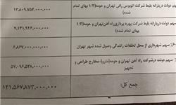اسناد بدهیهای دولت به شهرداری تهران منتشر شد