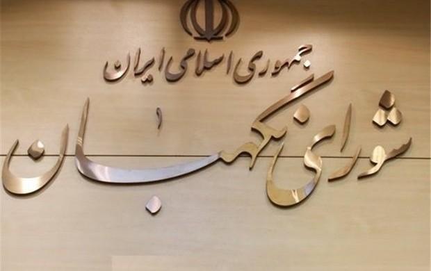 اعزام هیأت بازرسی شورای نگهبان به دو استان
