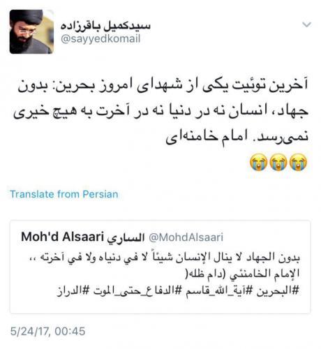 آخرین توئیت یکی از شهدای امروز بحرین