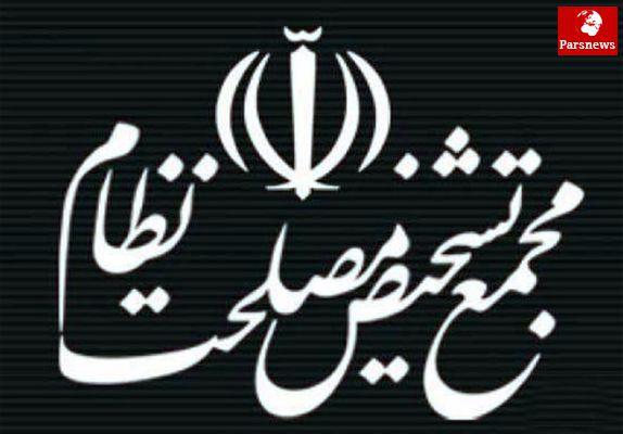 احتمال خروج احمدی نژاد و ناطق و اضافه شدن رئیسی و قالیباف به ترکیب مجمع تشخیص
