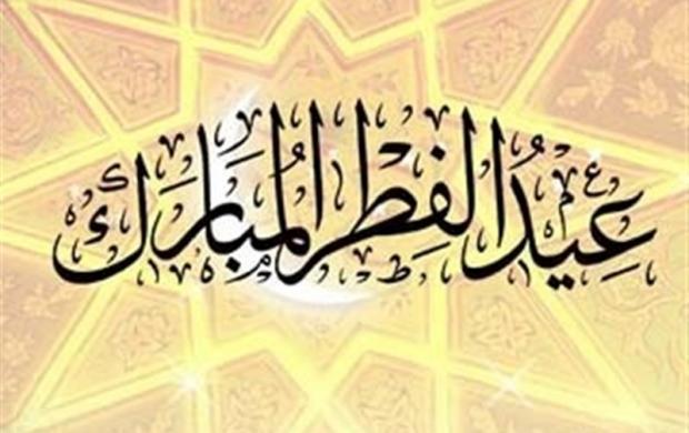 چرا روز فطر، عید نامیده شد؟